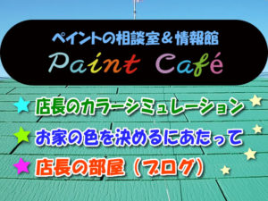 paintcafe