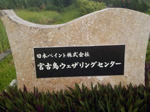日本ペイント宮古島ウェザリングセンター