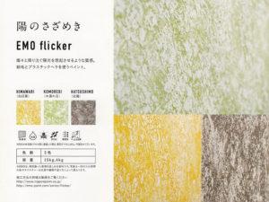 EMO flicker