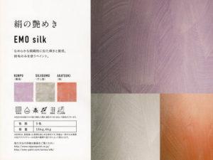 EMO silk