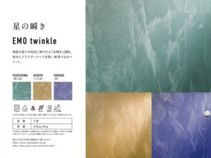 EMO twinkle