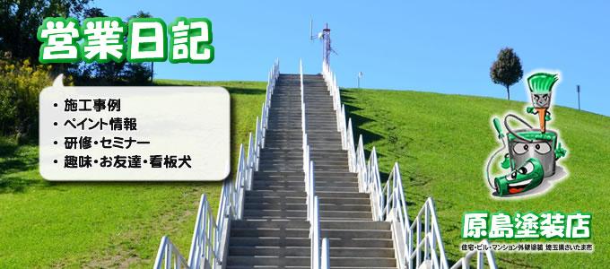 営業日記 施工事例・ペイント情報等 ブログ
