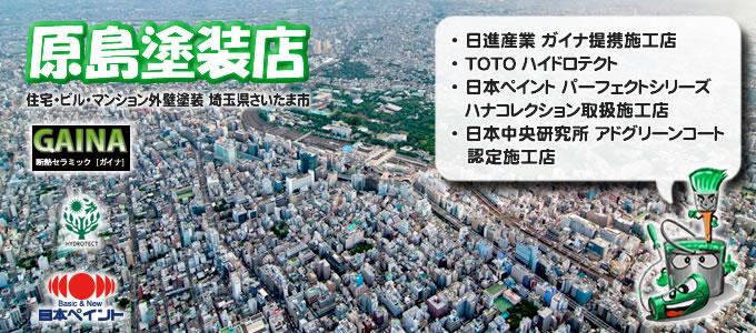 原島塗装店 ガイナ・ハイドロテクト・パーフェクトシリーズ・アドクリーンコート施工店