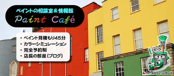 ペイント・カフェ ペイント情報・カラーシミュレーション・お見積もり